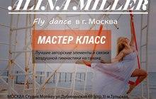 Приглашаем на Сертифицированные Мастер Классы Fly Dance