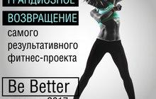 Фитнес проект BeBetter