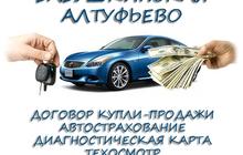 Договор купли продажи авто, ОСАГО и диагностическая карта Медведково