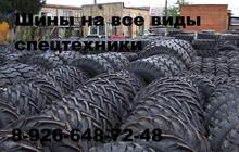 Склад шин для спецтехники