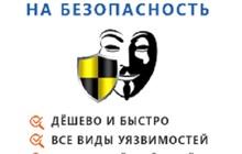 Защити свой сайт от хакеров, возможных взломов и проникновений