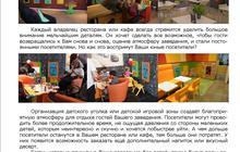 Детское игровое оборудование, аттракционы, игровые комплексы