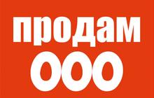 Готовое ООО с счетами г, Москва