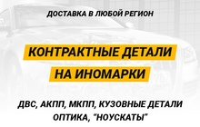 Контактные запчасти с доставкой по РФ и СНГ