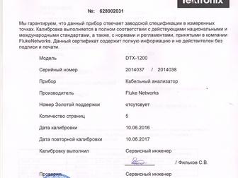 Уникальное фотографию Компьютерные услуги Монтаж СКС, ЛВС, электрика, видеонаблюдение 25578791 в Москве