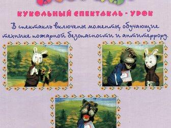 Новое фото  Кукольный театр!Профессиональные актёры, 32371061 в Москве
