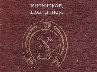 Увидеть foto Антиквариат Каталог переплетныхъ инструментовъ, Автор: Робертъ Кенцъ, 32419076 в Москве
