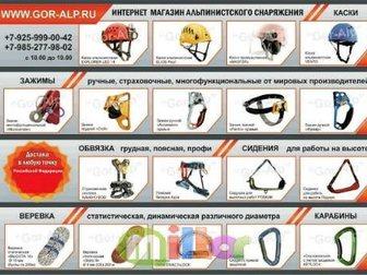 Свежее фото  Комплекты снаряжения для промышленного альпинизма по низким ценам 32522943 в Москве