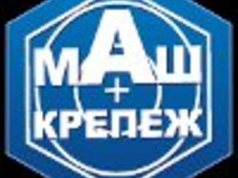 Увидеть фотографию Разное Машкрепеж - оптовая продажа крепежных и метизных изделий 32529407 в Москве