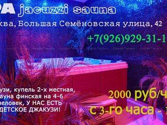 Уникальное фотографию  VIP-сауна на Большой Семеновской 32529473 в Москве