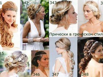 Уникальное foto Массаж Свадебная прическа+Макияж+Выезд опытного стилиста, 32630951 в Москве