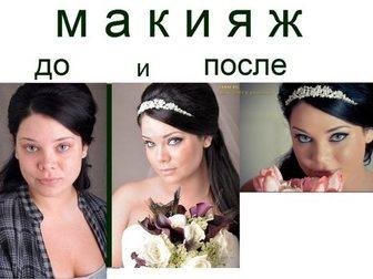 Свежее фотографию Массаж Свадебная прическа+Макияж+Выезд опытного стилиста, 32630951 в Москве
