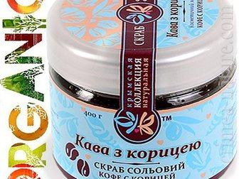 Новое фото Косметика Косметические солевые скрабы (6 видов), Опт, розница 32643060 в Москве