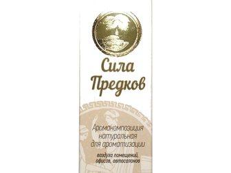 Просмотреть изображение Косметика Аромакомпозиции (8 видов), Опт, розница 32643130 в Москве