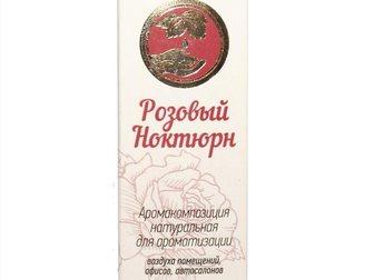 Скачать бесплатно изображение Косметика Аромакомпозиции (8 видов), Опт, розница 32643130 в Москве