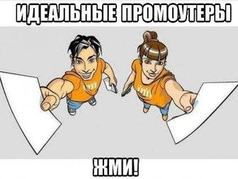 Свежее фотографию Разное Акции на промо-персонал Агентства HelloPromo 32663773 в Москве