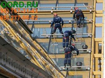 Скачать бесплатно фотографию  Мытье окон промышленными альпинистами ГУРД 32795204 в Москве