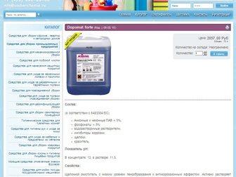 Скачать бесплатно изображение Изготовление, создание и разработка сайта под ключ, на заказ Создание интернет-магазина под ключ 32850208 в Москве