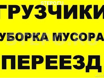 Скачать бесплатно фото Ландшафтный дизайн Переезд легко!Газели,грузчики, разнорабочие! 32864413 в Москве