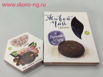 Свежее фото  Чайные брикеты в подарочной упаковке 32945477 в Москве