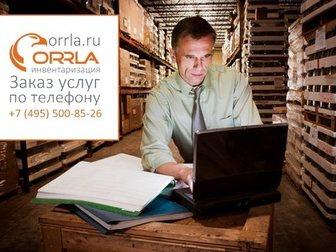 Свежее фотографию Разные услуги Инвентаризация основных средств 33022744 в Москве