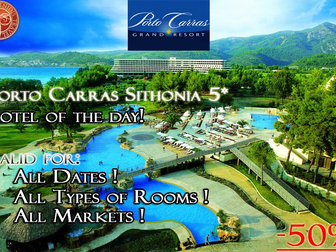 Уникальное фото  Porto Carras Sithonia 5* Chalkidiki-Sithonia | Hotel of The Day -50% 33046511 в Москве