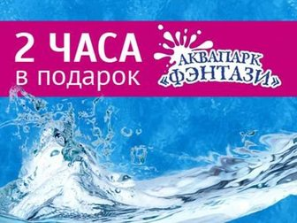 Увидеть foto  Аквапарк в Марьино 2 часа в подарок 33051760 в Москве
