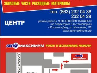 Новое изображение Разное Ремонт автомобилей в СТО Автомаксимум 33080297 в Ростове-на-Дону