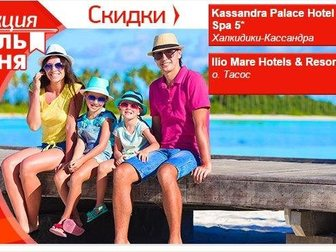 Свежее foto  Aкция Отель Дня 24/7 | Kassandra Palace Hotel & Spa 5* -50% / Ilio Mare Hotels & Resorts 5* -30% | by_Mouzenidis_Travel 33120382 в Москве