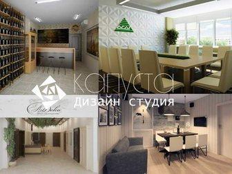 Свежее foto  Дизайн-студия Капуста 33225769 в Новосибирске