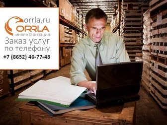 Скачать бесплатно фотографию Разные услуги Инвентаризация ОС независимыми ревизорами 33344751 в Москве