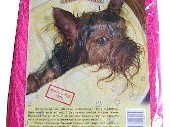 Новое фотографию Зоомагазины Попонки, полотенца для животных из микрофибры 33368754 в Москве