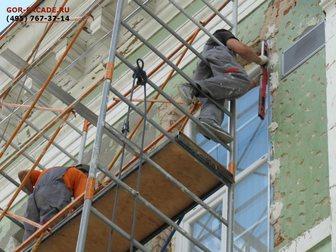 Увидеть фото Разные услуги Штукатурка фасадов домов в Москве 33369952 в Москве