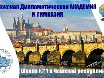 Смотреть foto  Поступление в престижные гимназии и школы Чехии! 33389742 в Москве