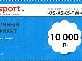 Просмотреть изображение  Подарочный сертификат на 10000 рублей 33619511 в Москве