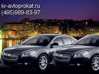 Скачать бесплатно фото Разные услуги Прокат авто в Москве, Каретный Ряд машин 33620901 в Москве