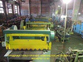 Увидеть фото Разное Гильотинные ножницы Н3121 12х2500мм механические после ремонта, 33810603 в Москве