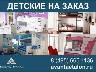 Увидеть фото Продажа домов Мебель на заказ 33974094 в Москве