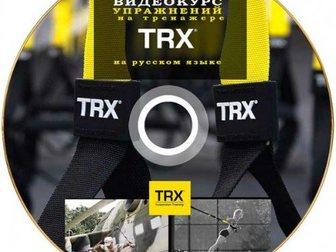Смотреть изображение  Функциональные петли TRX SUSPENSION TRAINING KIT 33978993 в Москве
