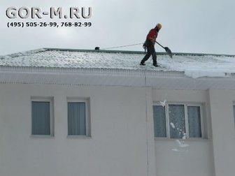 Скачать бесплатно foto Разные услуги Удаление наледи, очистка кровли от снега 33979624 в Москве