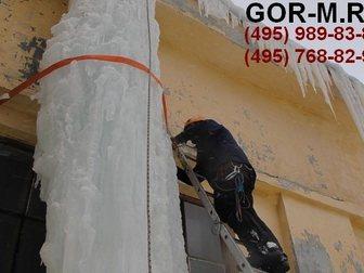 Просмотреть изображение Разные услуги Удаление сосулек с кровли - Гор 33979684 в Москве