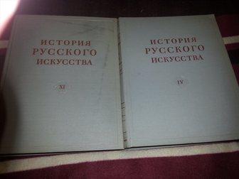 Новое изображение Книги история русского искусства 1, 2, 3, 4, 11 34077580 в Москве