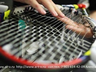 Смотреть фотографию  Услуги теннисного стрингера, Замена теннисных струн, 34130604 в Москве