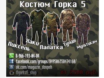 Увидеть фото  Костюм Горка, спецодежда, камуфляж, 34473932 в Москве