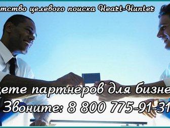 Увидеть foto Поиск партнеров по бизнесу Организация бизнес-знакомств от Heart-Hunter 34539610 в Москве