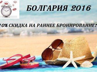Новое фото  Болгария! Раннее бронирование! 2016 34612724 в Москве
