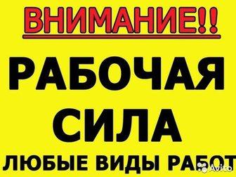 Свежее foto Разные услуги Подсобники, Разнорабочие 34651491 в Москве