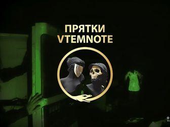 Скачать бесплатно фото Разное Прятки Vtemnote, антиквест на Красном Октябре 35093376 в Москве