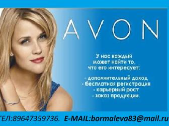 Скачать фото  компания AVON 35130518 в Якутске