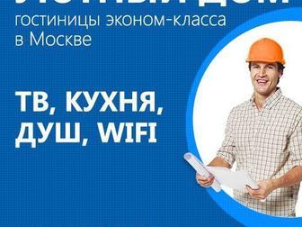 Свежее foto  Общежитие от собственника для рабочих в Москве! Уютный Дом 35322223 в Москве